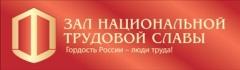 Зал национальной трудовой славы